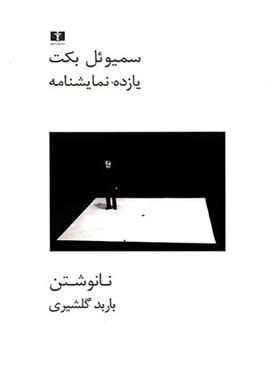 نانوشتن (یازده نمایشنامه) - اثر سیموئل بکت - انتشارات نیلوفر