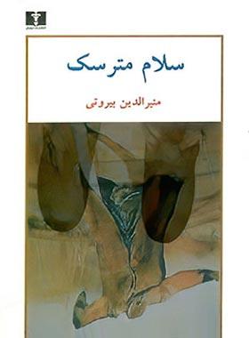 سلام مترسک - اثر منیرالدین بیروتی - انتشارات نیلوفر