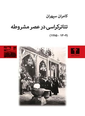 تئاتر کراسی در عصر مشروطه - اثر کامران سپهران - انتشارات نیلوفر