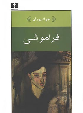 فراموشی - اثر جواد پویان - انتشارات نیلوفر