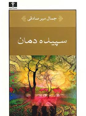 سپیده دمان - اثر جمال میر صادقی - انتشارات نیلوفر