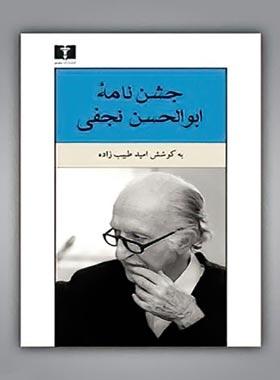 جشن نامه ابوالحسن نجفی - اثر امید طبیب زاده - انتشارات نیلوفر