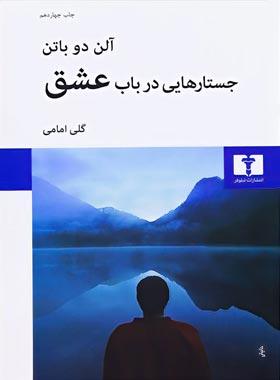 جستارهایی در باب عشق - اثر آلن دو باتن - انتشارات نیلوفر