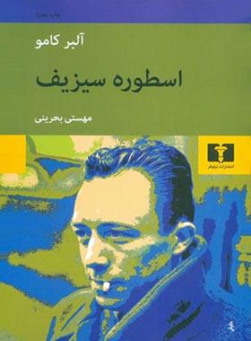 اسطوره سیزیف - اثر آلبر کامو - انتشارات نیلوفر