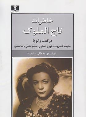 خاطرات تاج الملوک - اثر مصطفی اسلامیه - انتشارات نیلوفر