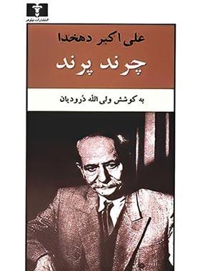 چرند و پرند - اثر علی اکبر دهخدا - انتشارات نیلوفر