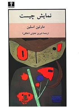 نمایش چیست - اثر مارتین اسلین - انتشارات نیلوفر