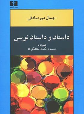 داستان و داستان نویس - اثر جمال میر صادقی - انتشارات نیلوفر