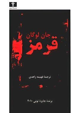قرمز - اثر جان لوگان - انتشارات نیلوفر