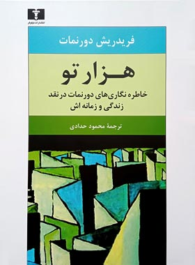 هزارتو - اثر فریدریش دورنمات - انتشارات نبلوفر