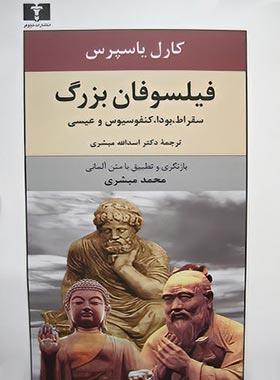 فیلسوفان بزرگ (سقراط، بودا، کنفوسیوس و عیسی) - اثر کارل یاسپرس - انتشارات نیلوفر