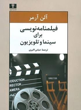 فیلمنامه نویسی برای سینما و تلویزیون - اثر آلن آرمر - انتشارات نیلوفر