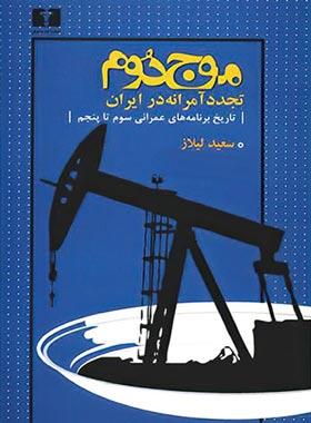 موج دوم، تجدد آمرانه در ایران - اثر سعید لیلاز - انتشارات نیلوفر