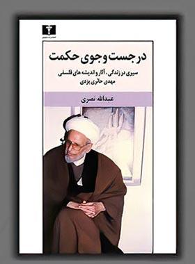 در جست و جوی حکمت - اثر عبدالله نصری - انتشارات نیلوفر