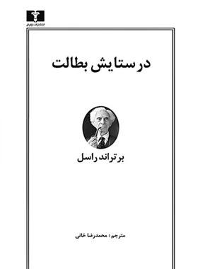در ستایش بطالت - اثر برتراند راسل - انتشارات نیلوفر