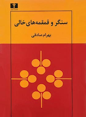 سنگر و قمقمه های خالی - اثر بهرام صادقی - انتشارات نیلوفر
