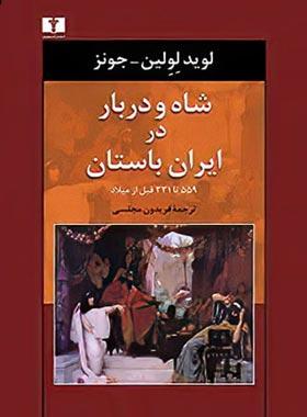 شاه و دربار در ایران باستان (۵۵۹ تا ۳۳۱ قبل از میلاد) - اثر لوید لولین جونز