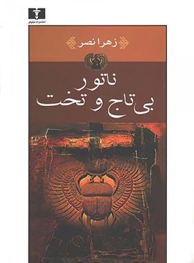 ناتور بی تاج و تخت - اثر زهرا نصر - انتشارات نیلوفر