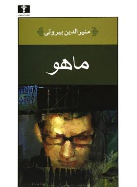 ماهو - اثر منیرالدین بیروتی - انتشارات نیلوفر