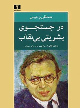 در جستجوی بشریتی بی نقاب - اثر مصطفی رحیمی - انتشارات نیلوفر