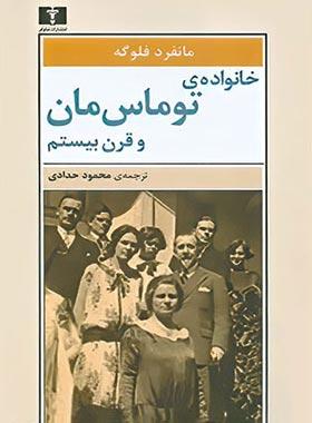 خانواده ی توماس مان و قرن بیستم - اثر مانفرد فلوگه - انتشارات نیلوفر