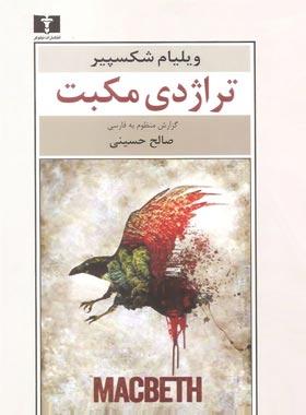 تراژدی مکبت - اثر ویلیام شکسپیر - انتشارات نیلوفر