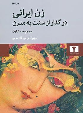 زن ایرانی در گذار از سنت به مدرن - اثر سهیلا ترابی فارسانی - انتشارات نیلوفر