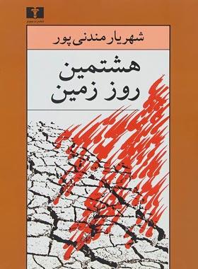 هشتمین روز زمین - اثر شهریار مندنی پور - انتشارات نیلوفر
