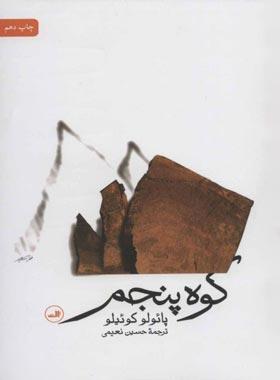 کوه پنجم - اثر پائولو کوئیلو - انتشارات ثالث