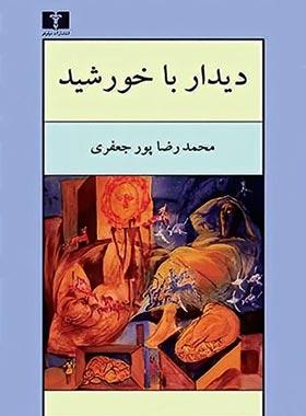 دیدار با خورشید - اثر محمدرضا پور جعفری - انتشارات نیلوفر