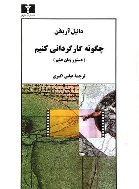 چگونه کارگردانی کنیم - اثر دانیل آریخن - انتشارات نیلوفر
