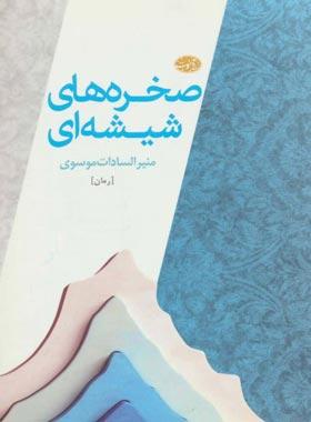صخره های شیشه ای - اثر منیر السادات موسوی - انتشارات آموت