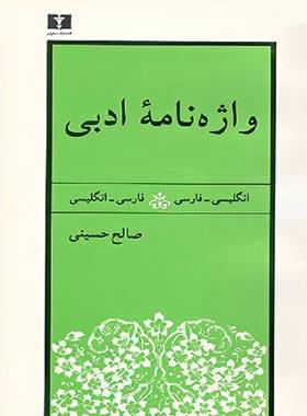واژه نامه ادبی (انگلیسی – فارسی ، فارسی – انگلیسی) - اثر صالح حسینی