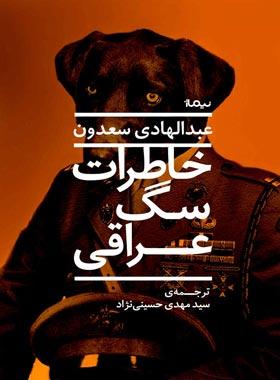 خاطرات سگ عراقی - اثر عبدالهادی سعدون - انتشارات نیماژ