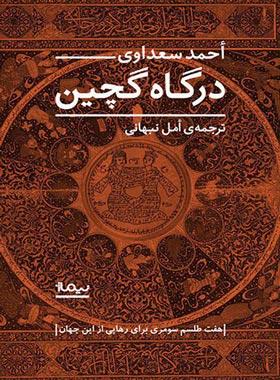 درگاه گچین - اثر احمد سعداوی - انتشارات نیماژ