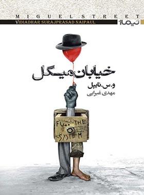 خیابان میگل - اثر و.س.ناپیل - انتشارات نیماژ