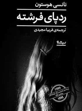 ردپای فرشته - نانسی هوستون - انتشارات نیماژ