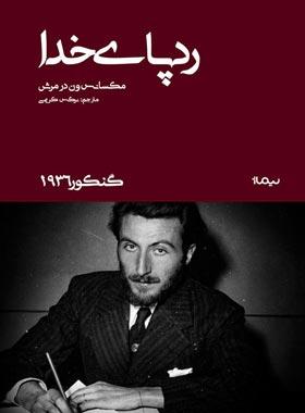 ردپای خدا - اثر مکسانس ون در مرش - انتشارات نیماژ