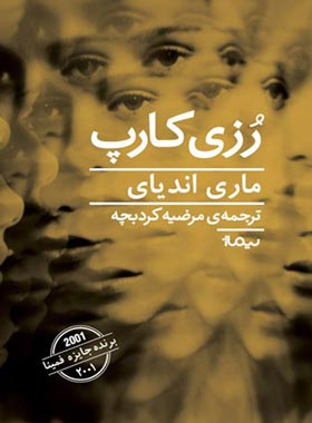 رزی کارپ - اثر ماری اندیای - انتشارات نیماژ