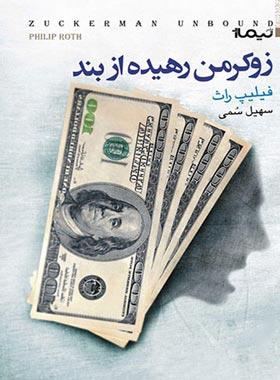 زوکرمن رهیده از بند - اثر فیلیپ راث - انتسارات نیماژ