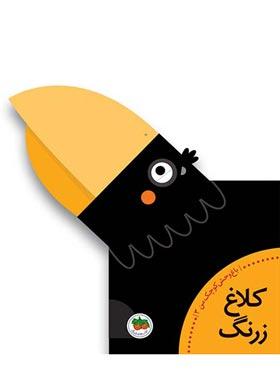 باغ وحش کوچک من 3 - کلاغ زرنگ - اثر جعمی از نویسندگان - انتشارات افق