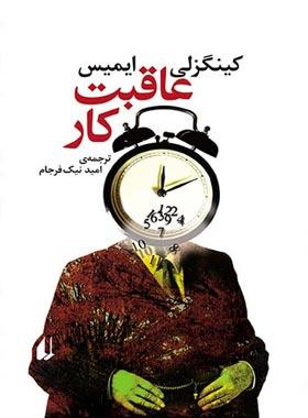 عاقبت کار - اثر کینگزلی ایمیس - انتشارات افق