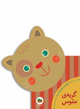 باغ وحش کوچک من 4 - گربه ی ملوس - اثر جعمی از نویسندگان - انتشارات افق