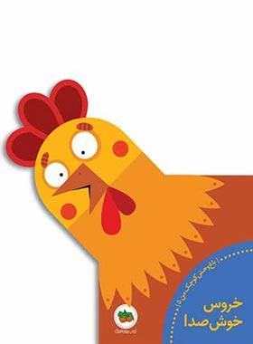 باغ وحش کوچک من 5 - خروس خوش صدا - اثر جعمی از نویسندگان - انتشارات افق