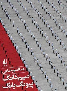 نیم دانگ پیونگ یانگ - اثر رضا امیرخانی - انتشارات افق