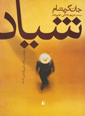 شیاد - اثر جان گریشام - انتشارات افق