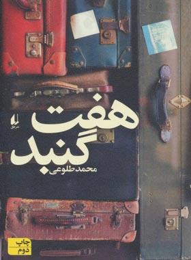 هفت گنبد - اثر محمد طلوعی - انتشارات افق