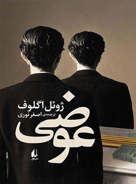 عوضی - اثر ژوئل اگلوف - انتشارات افق