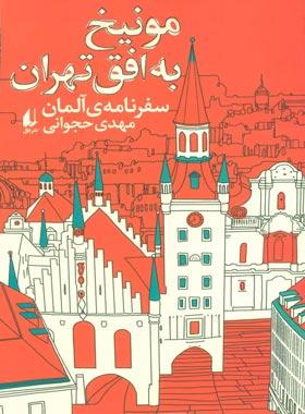 مونیخ به افق تهران (سفر نامه ی آلمان) - اثر مهدی حجوانی - انتشارات افق