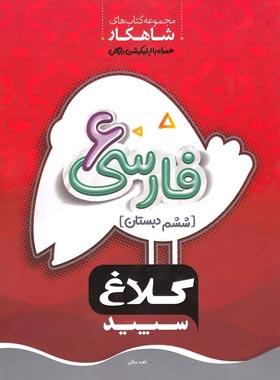 شاهکار فارسی ششم دبستان کلاغ سپید